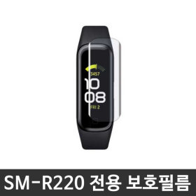 삼성갤럭시핏2 갤럭시 핏2 액정 보호필름 SM-R220