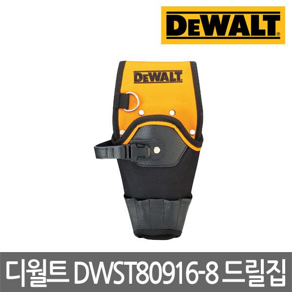 디월트/DWST80916-8/망치걸이/녹방지처리/툴홀더 상품이미지