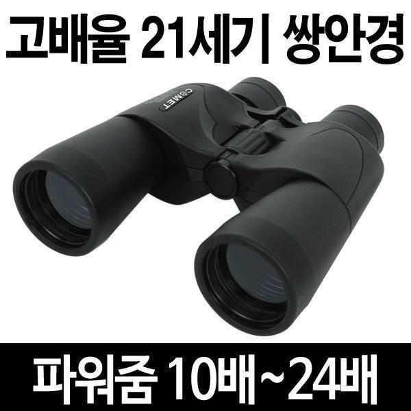 고배율 줌 망원경 10-24X50 쌍안경 고성능 군용 캠핑 상품이미지