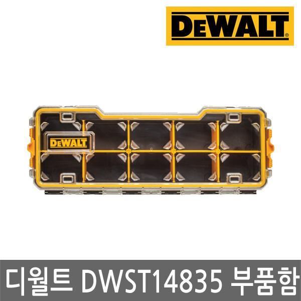 디월트/DWST14835/전문가용 10 컴포넌트 부품함/정리 상품이미지