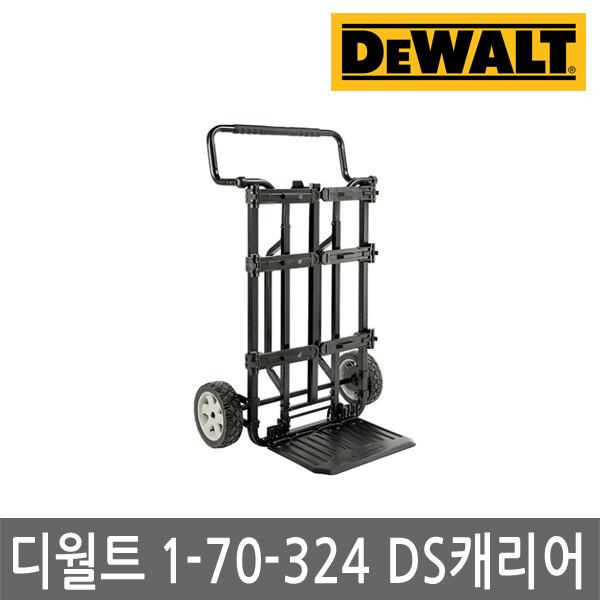 디월트/1-70-324/DS 캐리어/터프전용 케리어/캐리어 상품이미지