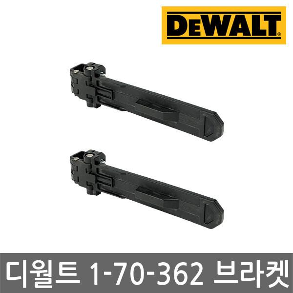 디월트/1-70-362/터프 브라켓/터프시스템전용 상품이미지