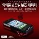 i-sky 깜냥 애플 공인인증 STD-i1400A 아이폰 4G전용 보조배터리팩/iphone4/아이폰악세사리/아이폰배터리 상품이미지