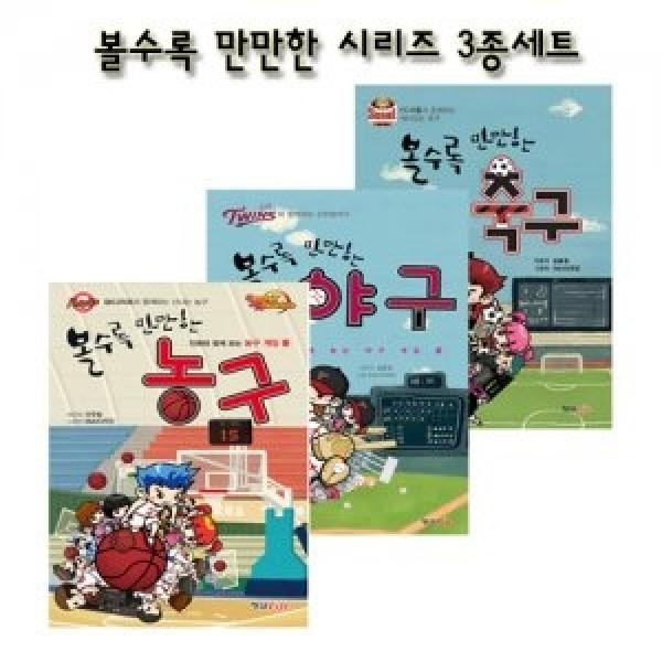 볼수록 만만한 시리즈 3종세트 (농구+축구+야구) 상품이미지