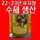 햇 유자청 2kgX4EA 유자청만들기 유자차 유자즙