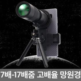 7-17x30 고배율망원경 고성능 스마트폰연결 줌단망경