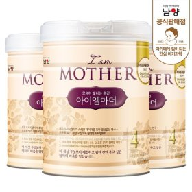Namyang I AM MOTHER powdered milk 1~4 Stage 800g 3 cans