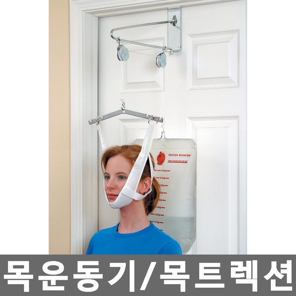 메디타운 고급형 목 트렉션 목견인기 목디스크 도르래 상품이미지