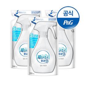 페브리즈 섬유탈취제 항균플러스 650ml리필 깨끗산뜻p