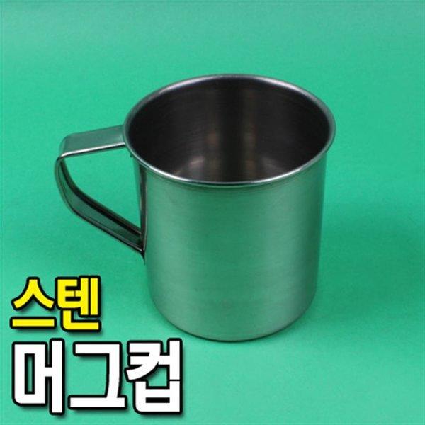 스텐컵/5323-2135/스텐등산컵/스텐머그컵/캠핑컵/물컵 상품이미지