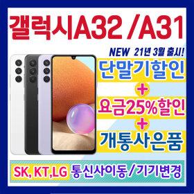 갤럭시 A32/A31 SK KT LGU+ 번호이동 기기변경