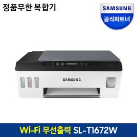 SL-T1672W 정품무한 잉크젯 삼성복합기 프린터 (SU)
