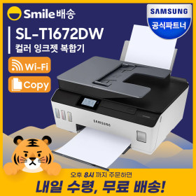 SL-T1672DW 정품무한 잉크젯 삼성복합기 프린터 (SU)