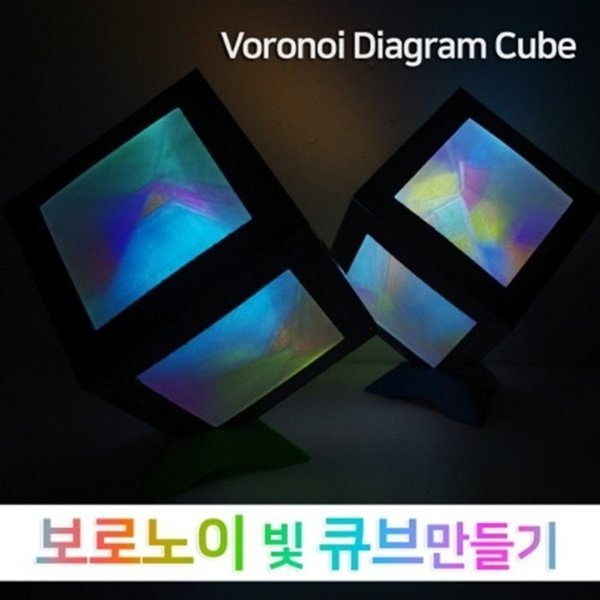 보로노이 빛 큐브만들기(5인) 상품이미지