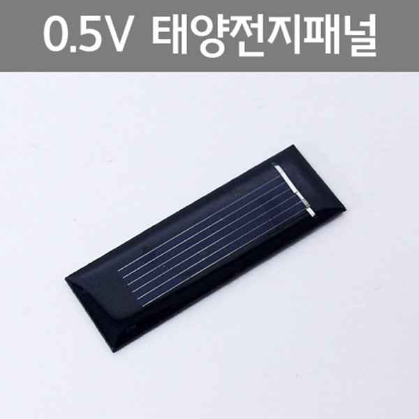 0.5V 태양전지패널 상품이미지