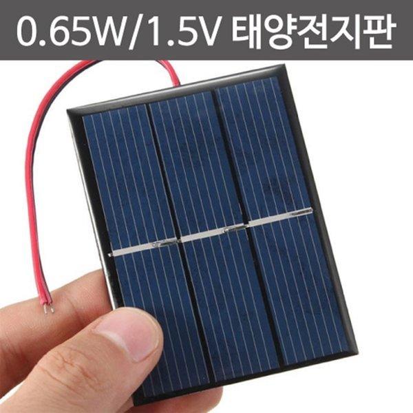 0.65W 1.5V 태양전지판R 상품이미지