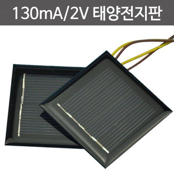 130mA 2V 태양전지판 상품이미지