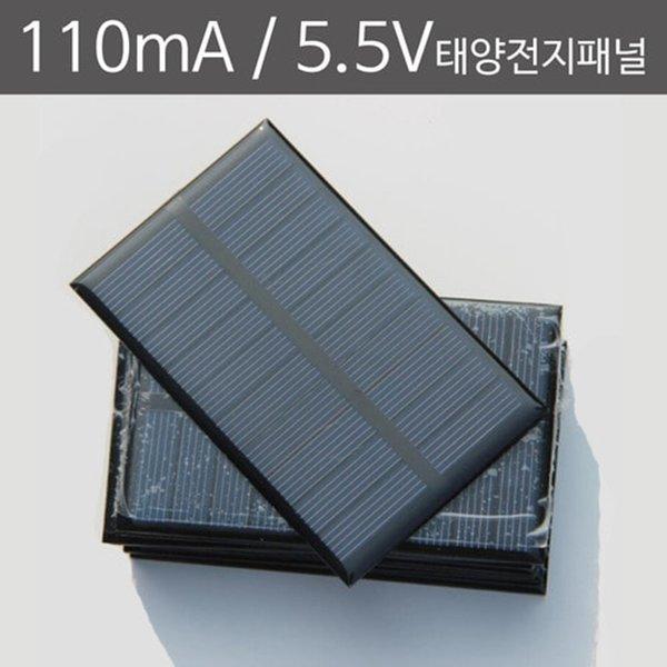 110mA 5.5V 태양전지패널 상품이미지
