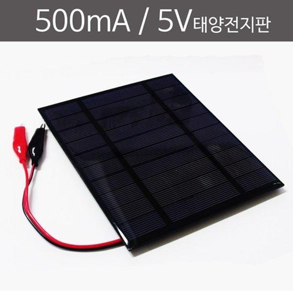 500mA 5V 태양전지판R 상품이미지