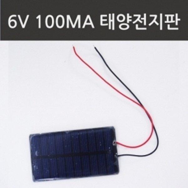 100mA 6V 태양전지판 상품이미지