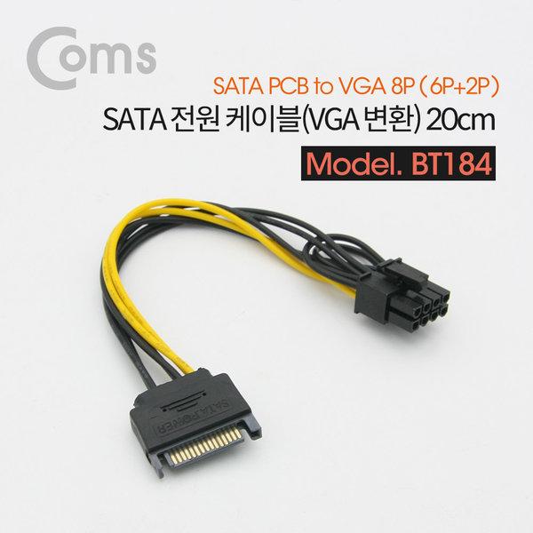 Coms SATA 전원 케이블 VGA 변환 20cm BT184 상품이미지