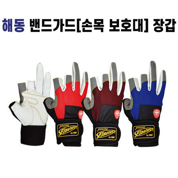 해동 밴드가드 손목 보호대  장갑 상품이미지