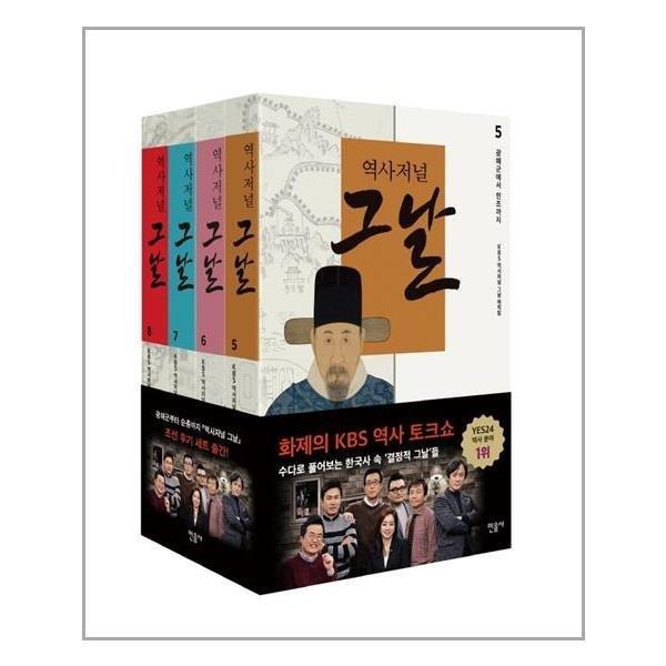 역사저널 그날 조선 편 5~8 세트 - 전4권 상품이미지