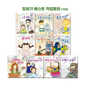 또바기 베스트 직업동화 (전10권) 세이펜 호환
