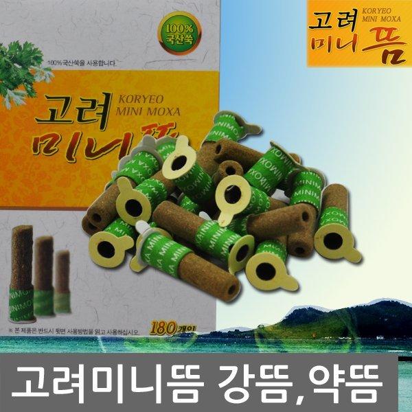 국산고려미니뜸(180개X1박스)/강뜸/약뜸/100국산쑥 상품이미지