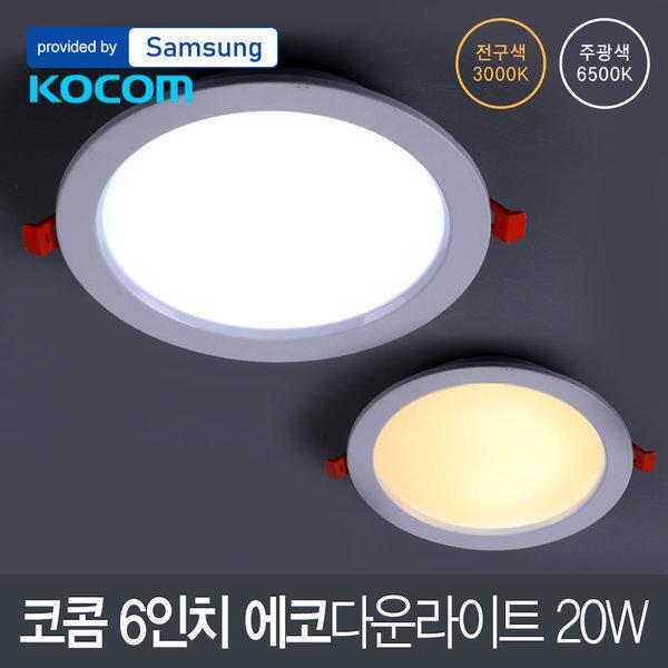 LED/매입등/다운라이트/조명 코콤 6인치 에코 20W 상품이미지