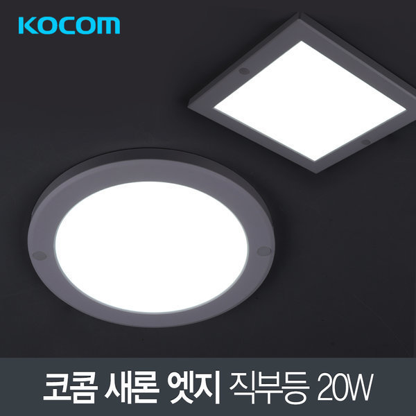 LED 직부등 센서등 코콤새론엣지직부등 20W(원형/사각) 상품이미지