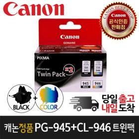 캐논잉크 PG-945 + CL-946 트윈팩 PG945 CL946