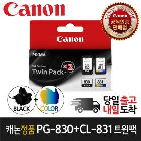 캐논잉크 정품 PG-830 + CL-831 트윈팩 PG830 CL831