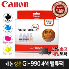 캐논잉크 벨류팩 GI-990 (B+C+M+Y) G3910 G4910