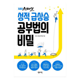 성적 급상승 공부법의 비밀 (SBS 스페셜)