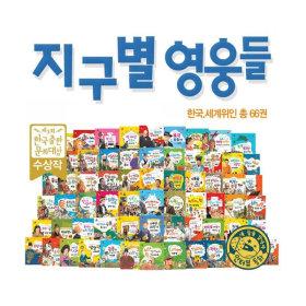 지구별 영웅들 세트  (한국/세계위인 총 66권)