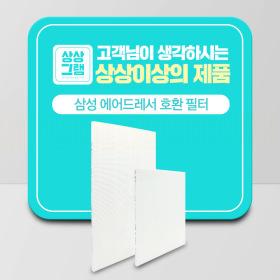 삼성 에어드레서 미세먼지필터 대용량 5벌용 국산