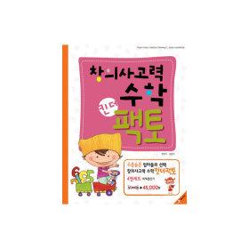 창의사고력수학 킨더팩토 세트(4권)