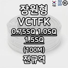 장원형 VCTFK 0.75SQ 2C 전선 케이블 (100M) 외 전규격
