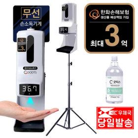 굿티스 2in1 온도측정 자동 손소독기 스탠드형  무선형