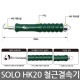 SOLO/HK20/반자동 철근 결속핸들/결속기/하카/200mm 상품이미지