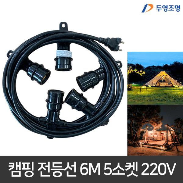 두영 캠핑전등선 스트링 라이트 6M 5분기 220V 흑색 상품이미지