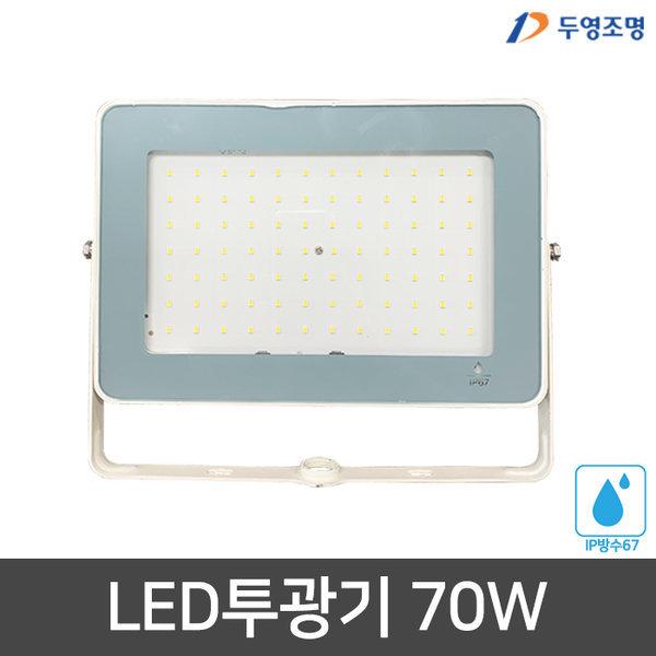 두영 LED투광기 70W 사각투광기 투광등 백색 주광색 상품이미지