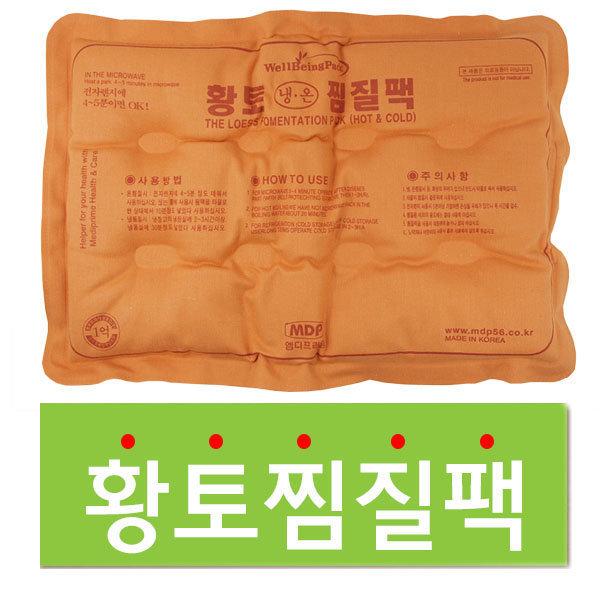 국산 MDP 황토찜질팩 냉온팩 찜질 허리 어깨 목 상품이미지