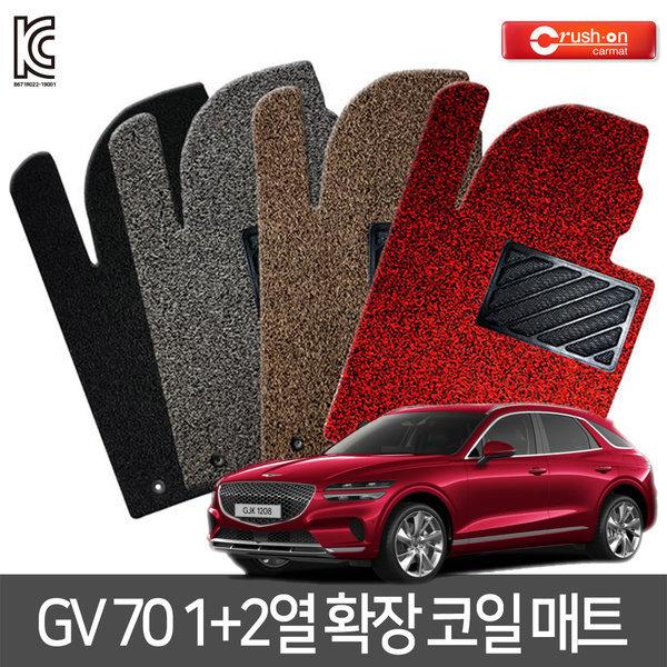 제네시스 GV70 확장형 코일매트 카매트 21년~ 상품이미지