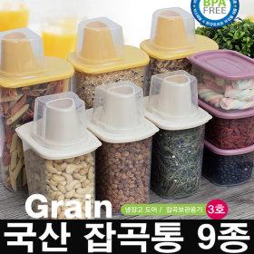 미니 곡물 밀페용기 3호9종-냉장고 양념통 보관함