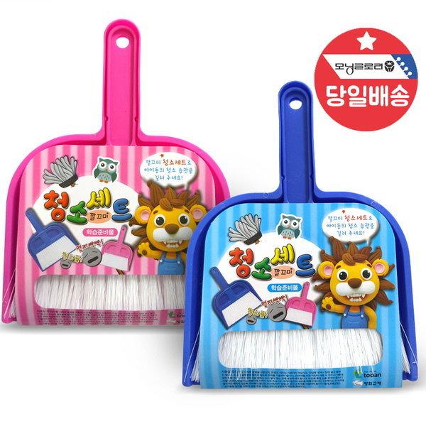 초등학생 준비물 청소도구/쓰레받기/빗자루 청소세트D 상품이미지