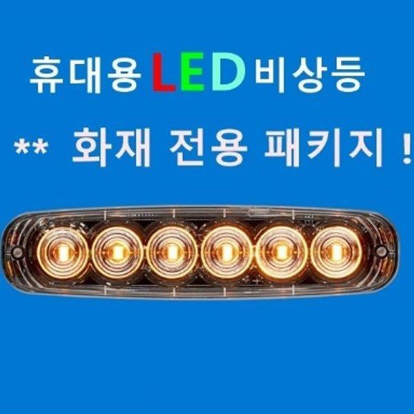 위급 차량용 LED 비상등 휴대용 안전 삼각대 사고 표 상품이미지