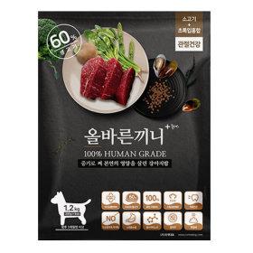 올바른끼니 강아지사료 소고기초록입홍합(관절건강)