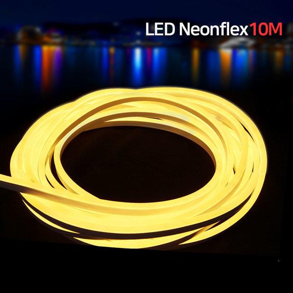 논네온 라인 조명 / LED 네온플렉스 10M 웜화이트 상품이미지